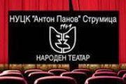 НУ Центар за Култура Антон Панов Струмица