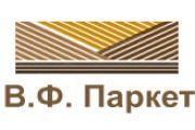 В.Ф. Паркет