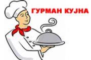 Кујна Гурман