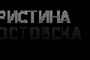 Нотар Кристина Костовска