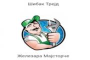 Железара Мајсторче-Шибак трејд