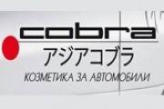 Кобра Професионал (Cobra Proffesional)
