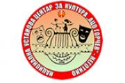 НУ Центар за култура Ацо Ѓорчев