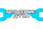 Д'гна ДООЕЛ