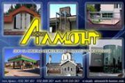 Алмонт